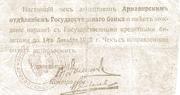 10 Rubles (Armavir) – reverse