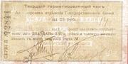 25 Rubles (Armavir) – obverse