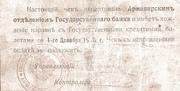 25 Rubles (Armavir) – reverse