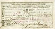 40 Rubles (Armavir) – obverse