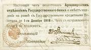 40 Rubles (Armavir) – reverse