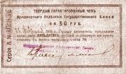 50 Rubles (Armavir) – obverse