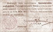 50 Rubles (Armavir) – reverse