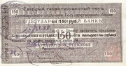 150 Rubles (Armavir) – obverse