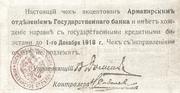 150 Rubles (Armavir) – reverse