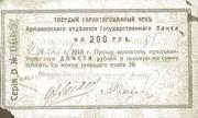 200 Rubles (Armavir) – obverse