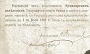 200 Rubles (Armavir) – reverse