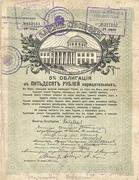 50 Rubles (Kuban Soviet Republic) – obverse