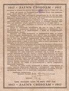 50 Rubles (Kuban Soviet Republic) – reverse