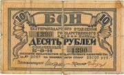 10 Rubles (Ekaterinodar) – obverse