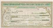 50 Rubles (Ekaterinodar) – obverse