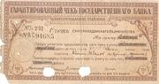 200 Rubles (Ekaterinodar) – obverse