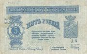 5 Rubles (Mineralnye Vody District) – obverse
