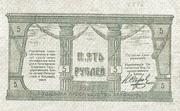 5 Rubles (Mineralnye Vody District) – reverse