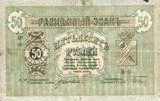 50 Rubles (Mineralnye Vody District) – obverse