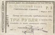 3 Rubles (Stavropol) – obverse