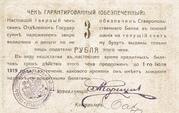 3 Rubles (Stavropol) – reverse