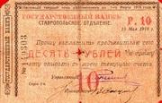 10 Rubles (Stavropol) – obverse