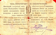 10 Rubles (Stavropol) – reverse