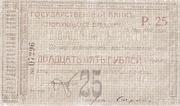 25 Rubles (Stavropol) – obverse