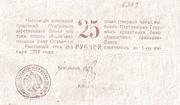 25 Rubles (Stavropol) – reverse