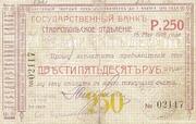 250 Rubles (Stavropol) – obverse
