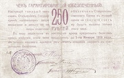250 Rubles (Stavropol) – reverse