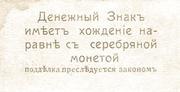 25 Kopeks (Terek-Daghestan Territory) – reverse