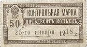 50 Kopeks (Terek-Daghestan Territory) – obverse