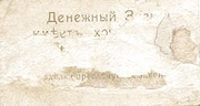 50 Kopeks (Terek-Daghestan Territory) – reverse