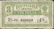3 Rubles (Terek-Daghestan Territory) – obverse