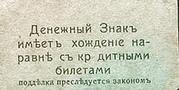 3 Rubles (Terek-Daghestan Territory) – reverse