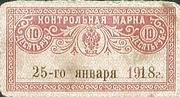 10 Rubles (Terek-Daghestan Territory) – obverse