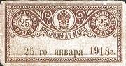 25 Rubles (Terek-Daghestan Territory) – obverse