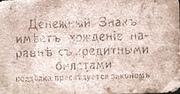 25 Rubles (Terek-Daghestan Territory) – reverse