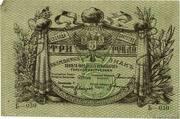 3 Rubles (Terek Republic) – obverse