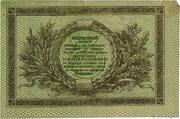3 Rubles (Terek Republic) – reverse