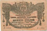 10 Rubles (Terek Republic) – obverse