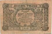 10 Rubles (Terek Republic) – reverse