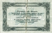 25 Rubles (Terek Republic) – reverse