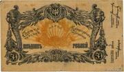 50 Rubles (Terek Republic) – obverse