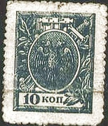 10 Kopeks (Terek Republic) – obverse