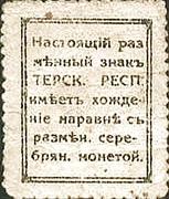 10 Kopeks (Terek Republic) – reverse