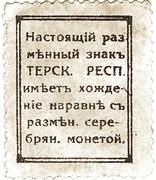 15 Kopeks (Terek Republic) – reverse