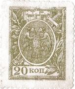 20 Kopeks (Terek Republic) – obverse