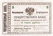 3 Rubles (Piatigorsk-Batalpashchinsk Company, Independent Army) – obverse