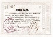3 Rubles (Piatigorsk-Batalpashchinsk Company, Independent Army) – reverse