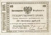 10 Rubles (Piatigorsk-Batalpashchinsk Company, Independent Army) – obverse