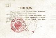 10 Rubles (Piatigorsk-Batalpashchinsk Company, Independent Army) – reverse