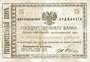 25 Rubles (Piatigorsk-Batalpashchinsk Company, Independent Army) – obverse